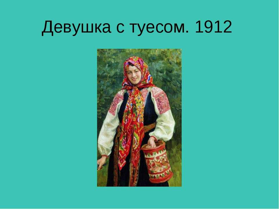 Девушка с туесом. 1912