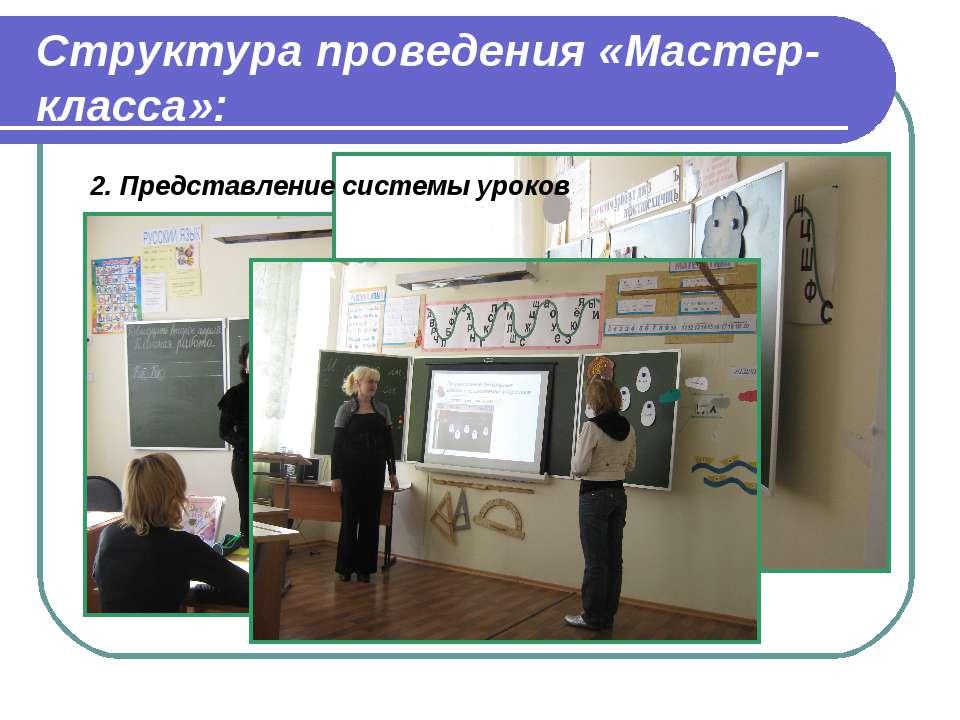 Структура проведения «Мастер-класса»: 2. Представление системы уроков