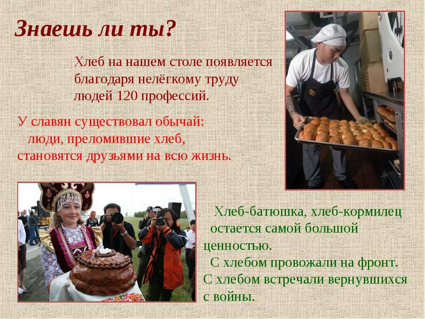 У славян существовал обычай: люди, преломившие хлеб, становятся друзьями на в...