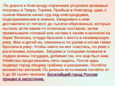 По дороге к Новгороду опричники устроили кровавые погромы в Твери, Торжке. Пр...