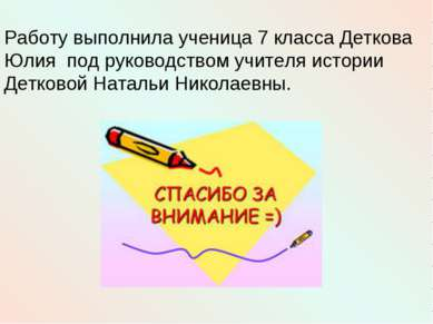 Работу выполнила ученица 7 класса Деткова Юлия под руководством учителя истор...