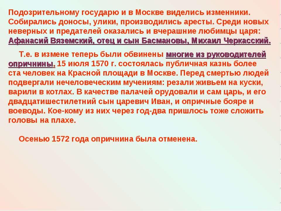 Подозрительному государю и в Москве виделись изменники. Собирались доносы, ул...