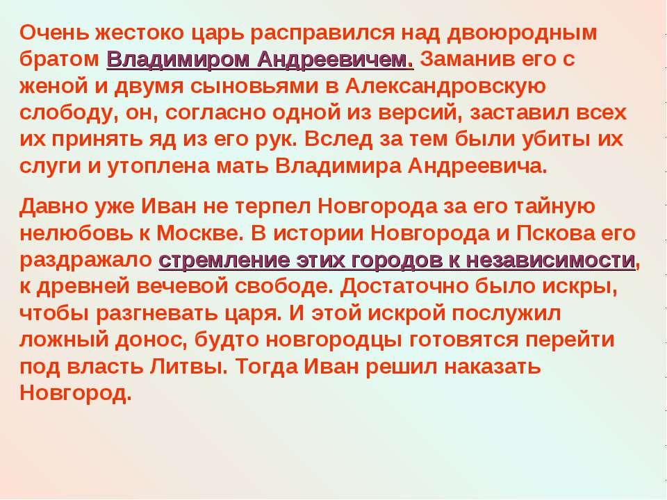 Очень жестоко царь расправился над двоюродным братом Владимиром Андреевичем. ...