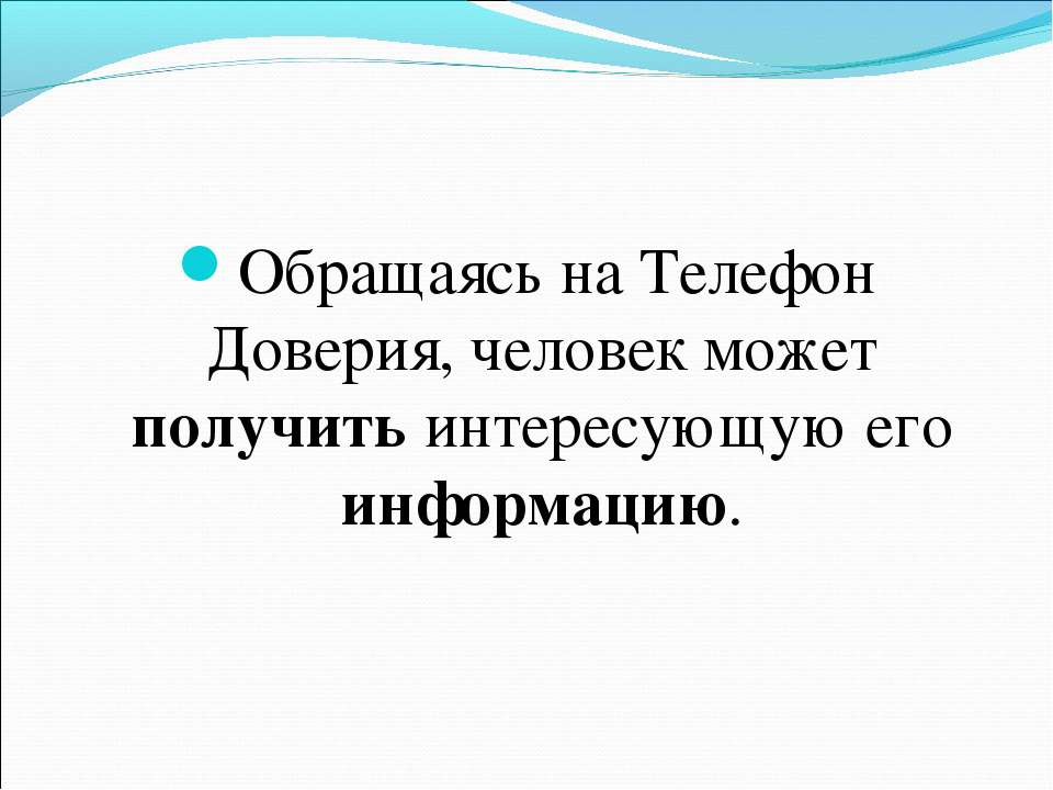 Обращаясь на Телефон Доверия, человек может получить интересующую его информа...