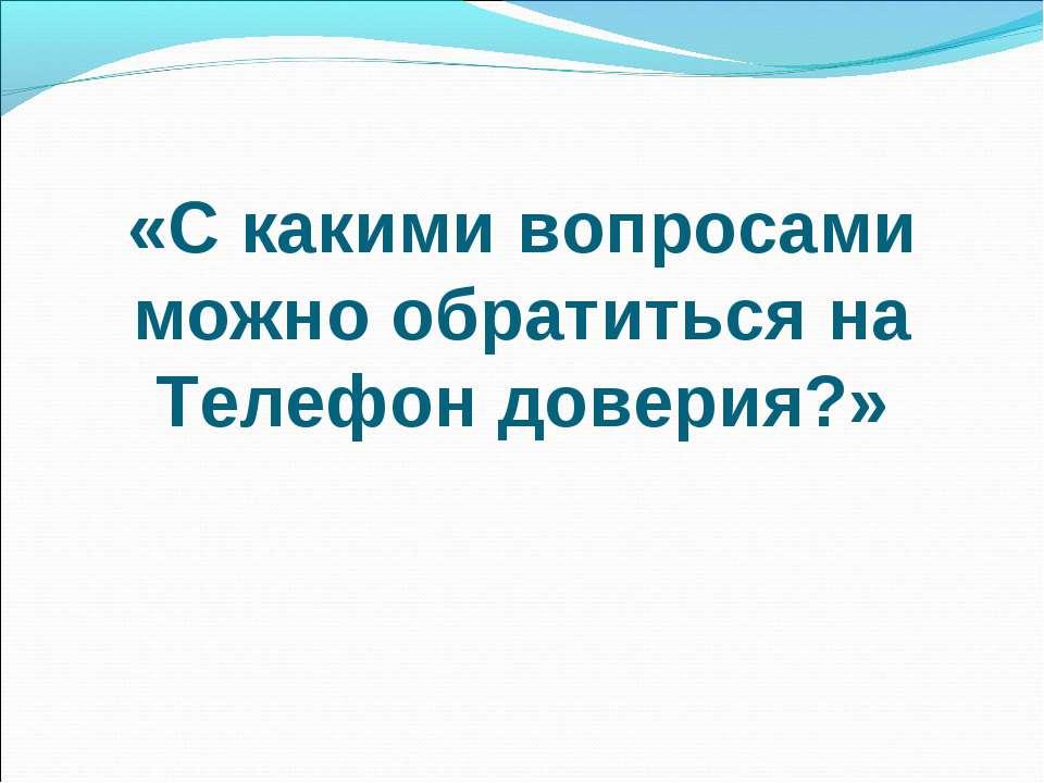 «С какими вопросами можно обратиться на Телефон доверия?»