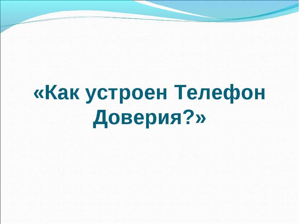 «Как устроен Телефон Доверия?»