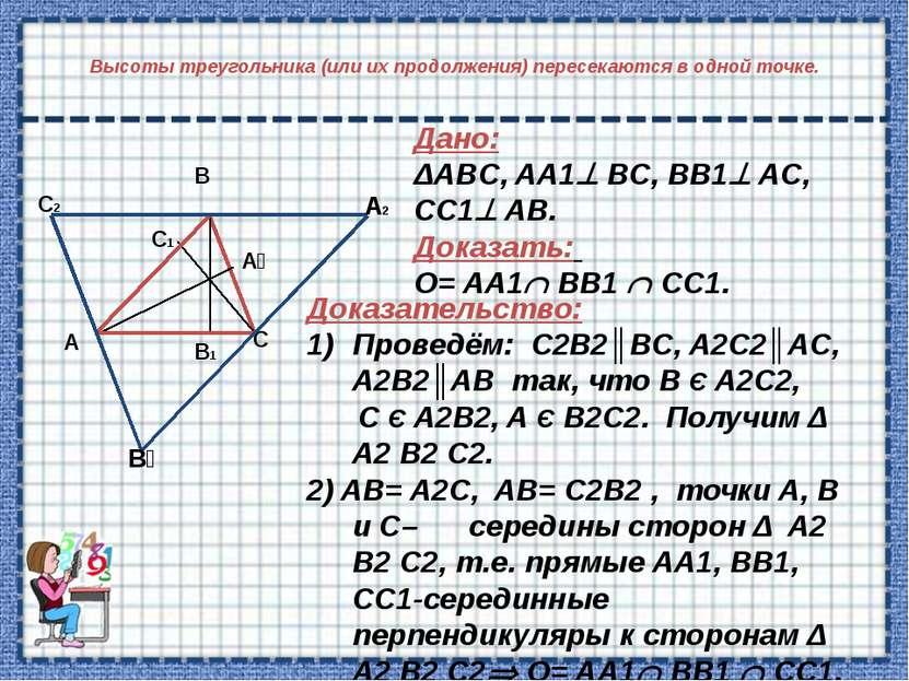 Высоты треугольника (или их продолжения) пересекаются в одной точке. Дано: ΔA...