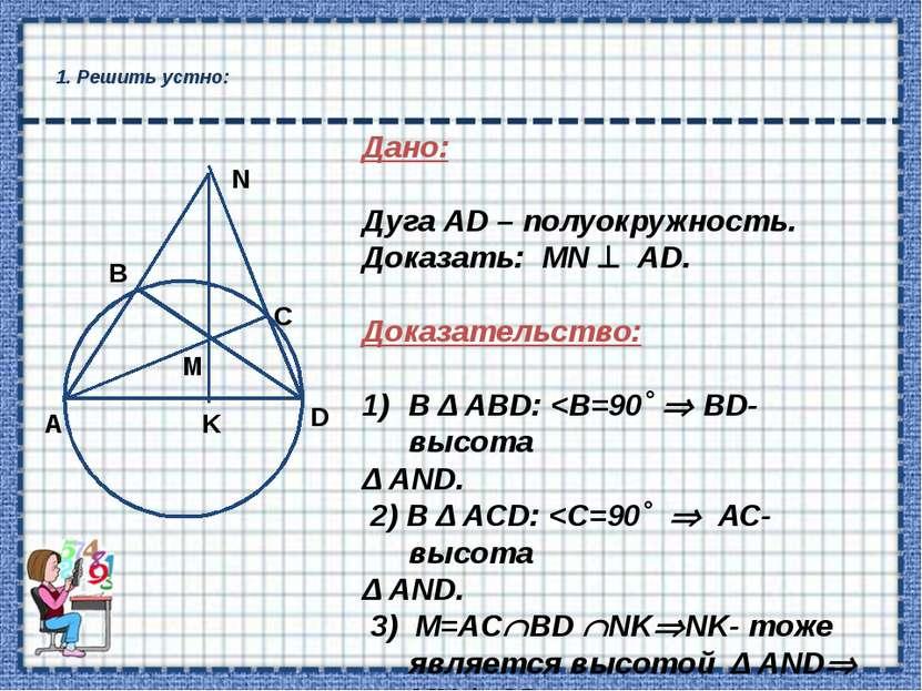 1. Решить устно: Дано: Дуга АD – полуокружность. Доказать: MN АD. Доказательс...