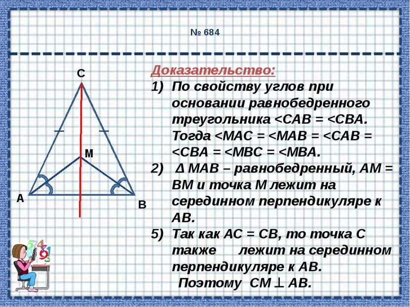 № 684 Доказательство: По свойству углов при основании равнобедренного треугол...