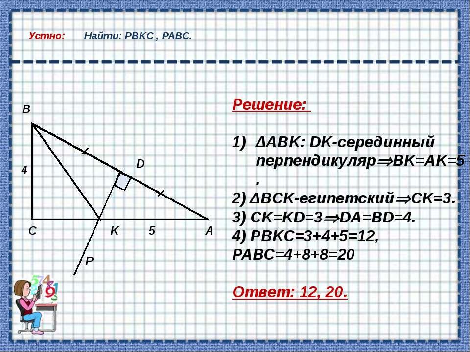 Устно: Найти: РВKС , РАВС. Решение: ΔABK: DK-серединный перпендикуляр BK=AK=5...