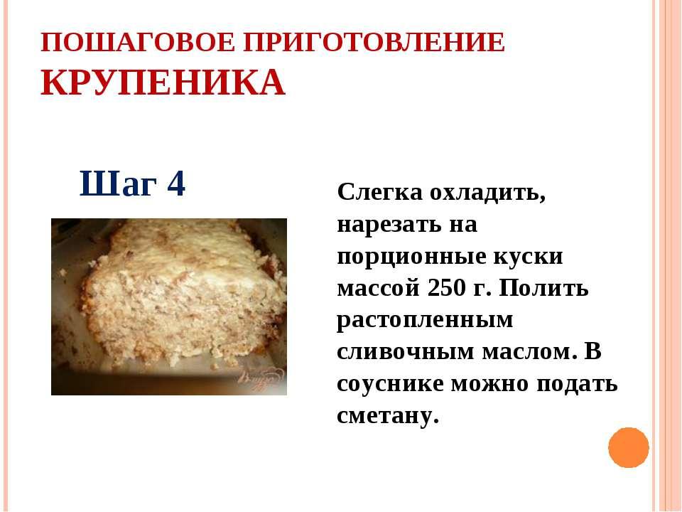 ПОШАГОВОЕ ПРИГОТОВЛЕНИЕ КРУПЕНИКА Шаг 4 Слегка охладить, нарезать на порционн...
