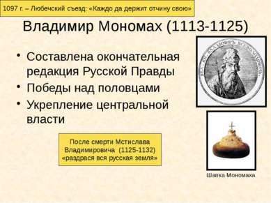 Владимир Мономах (1113-1125) Составлена окончательная редакция Русской Правды...