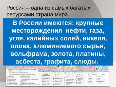 Россия – одна из самых богатых ресурсами страна мира В России имеются: крупны...