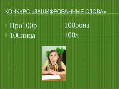 Про100р 100лица 100рона 100л