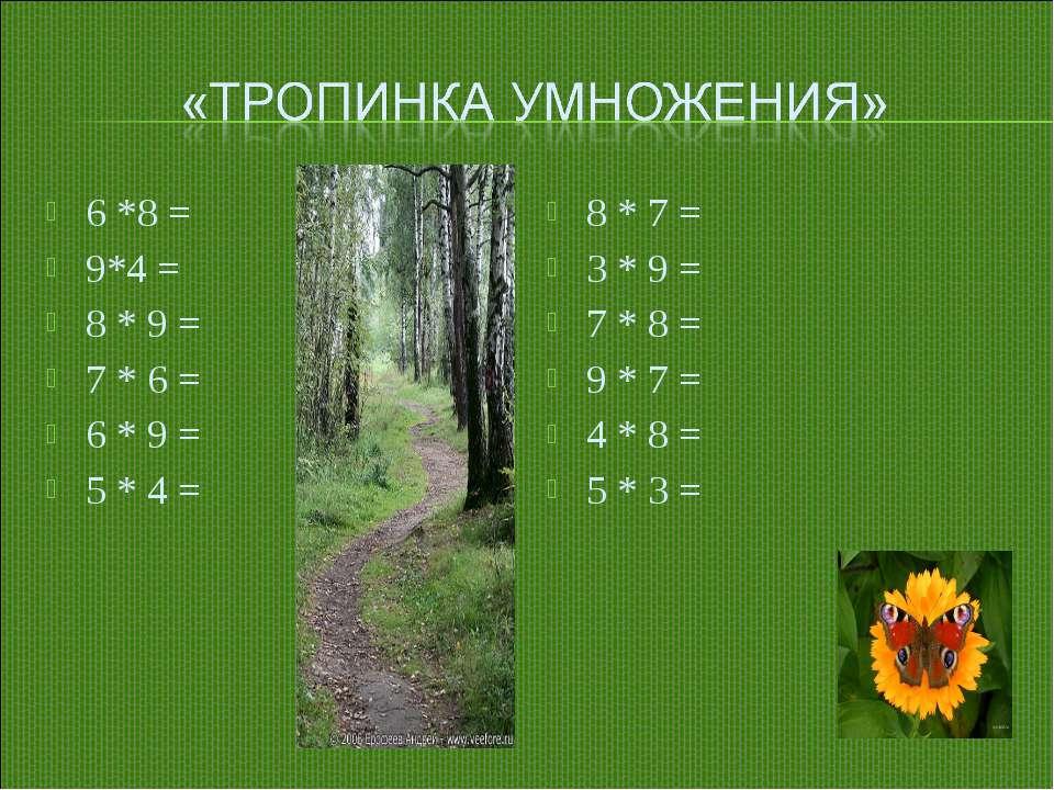 6 *8 = 9*4 = 8 * 9 = 7 * 6 = 6 * 9 = 5 * 4 = 8 * 7 = 3 * 9 = 7 * 8 = 9 * 7 = ...