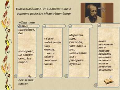 Высказывания А. И. Солженицына о героине рассказа «Матрёнин двор» «Она тот са...