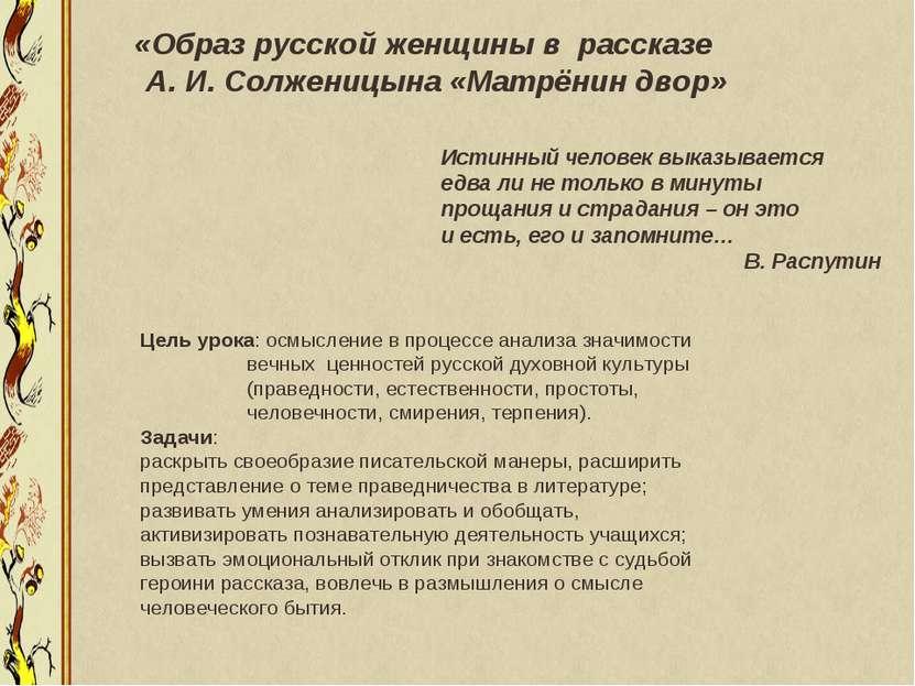 «Образ русской женщины в рассказе А. И. Солженицына «Матрёнин двор» Истинный ...