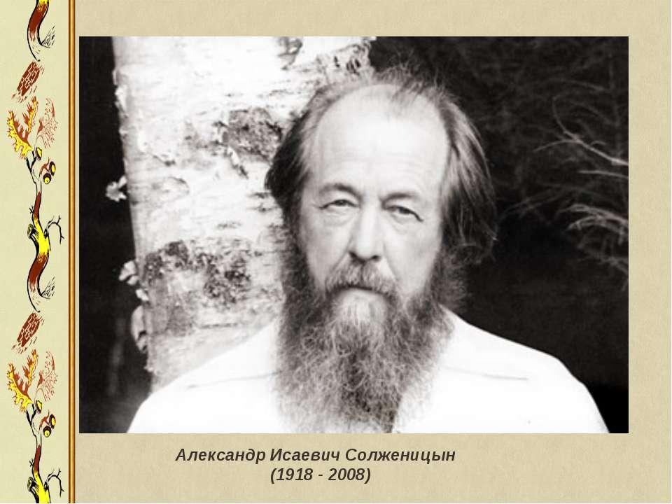 Александр Исаевич Солженицын (1918 - 2008)