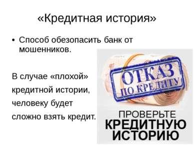 «Кредитная история» Способ обезопасить банк от мошенников. В случае «плохой» ...