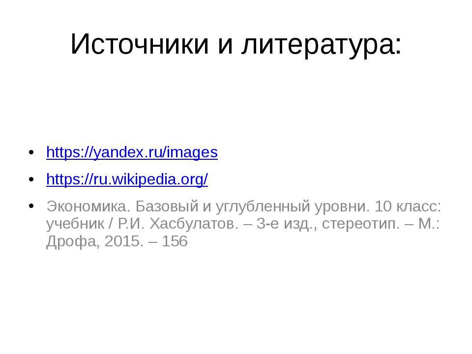 Источники и литература: https://yandex.ru/images https://ru.wikipedia.org/ Эк...