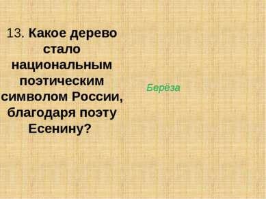 13. Какое дерево стало национальным поэтическим символом России, благодаря по...