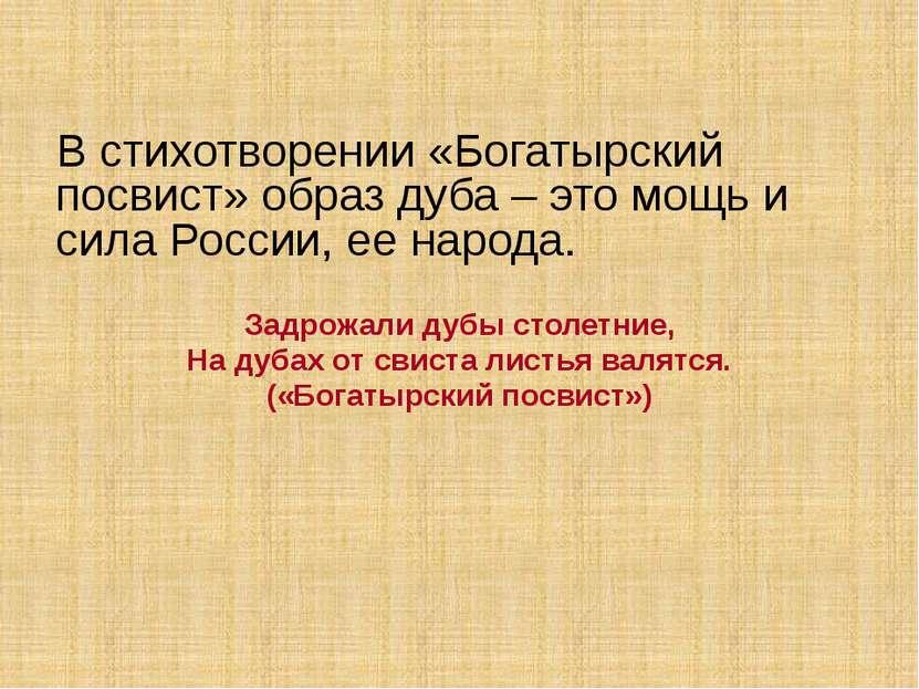 В стихотворении «Богатырский посвист» образ дуба – это мощь и сила России, ее...