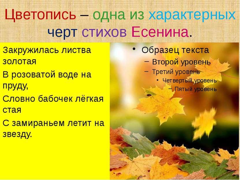 Цветопись – одна из характерных черт стихов Есенина. Закружилась листва золот...