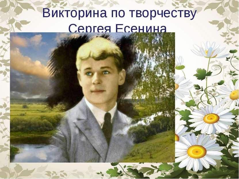 Викторина по творчеству Сергея Есенина