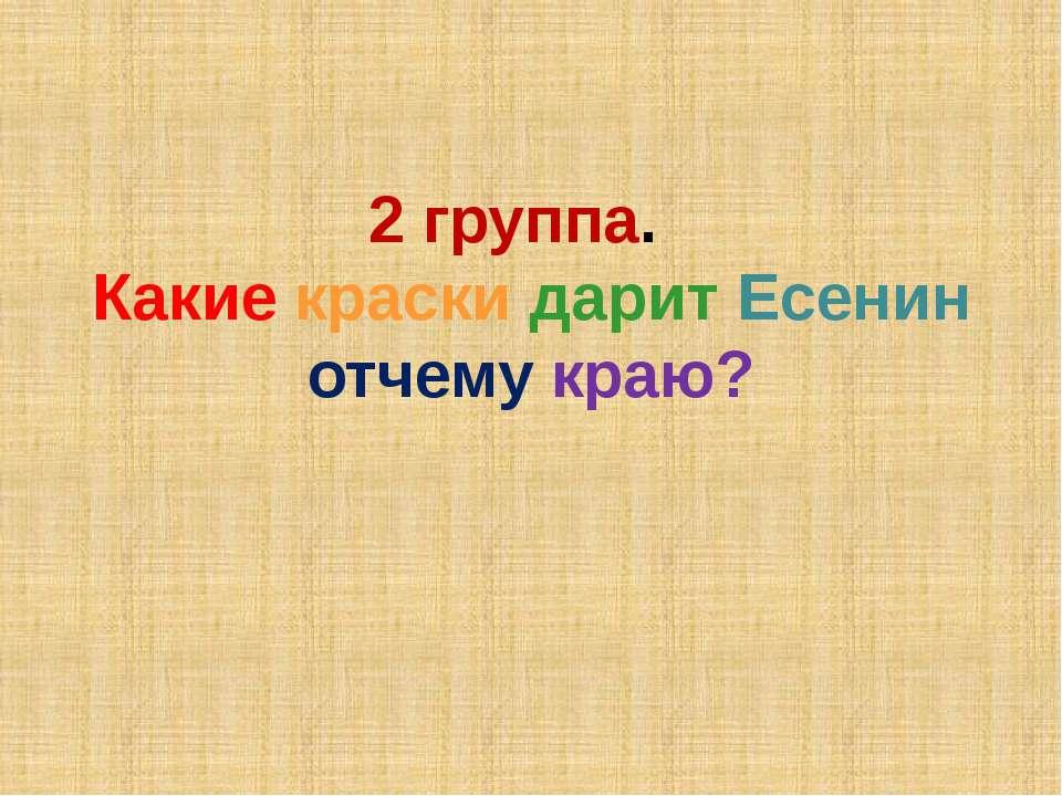 2 группа. Какие краски дарит Есенин отчему краю?