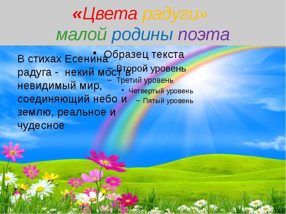 «Цвета радуги» малой родины поэта В стихах Есенина радуга - некий мост в неви...