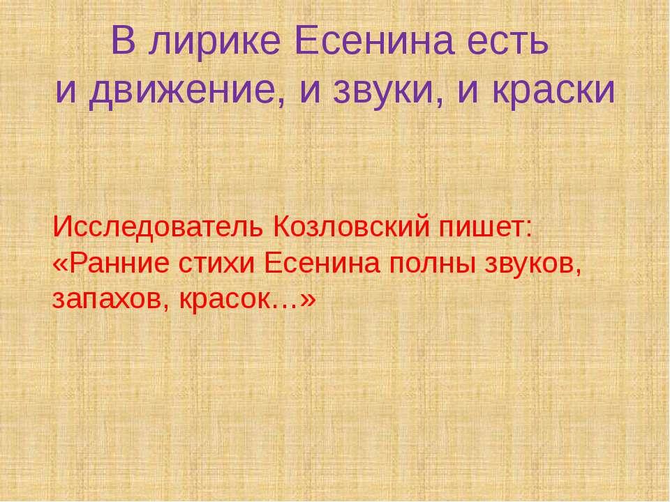 В лирике Есенина есть и движение, и звуки, и краски Исследователь Козловский ...