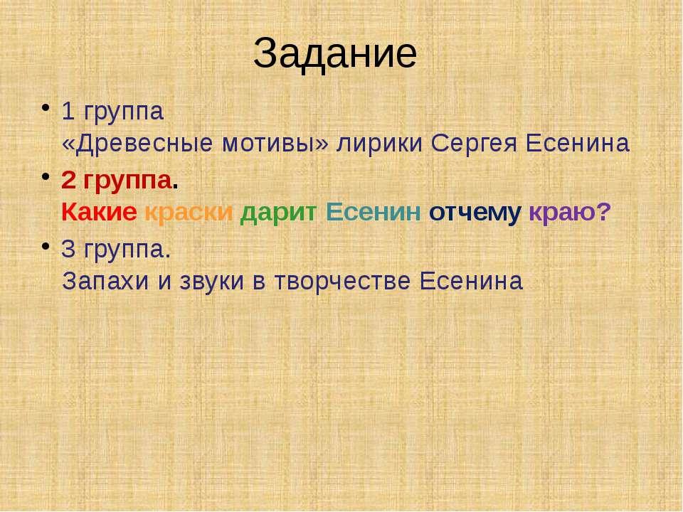 Задание 1 группа «Древесные мотивы» лирики Сергея Есенина 2 группа. Какие кра...
