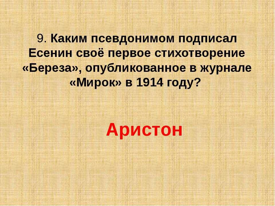 9. Каким псевдонимом подписал Есенин своё первое стихотворение «Береза», опуб...