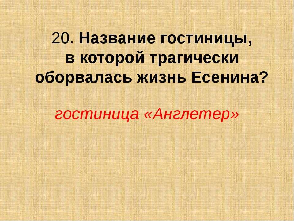 20. Название гостиницы, в которой трагически оборвалась жизнь Есенина? гостин...