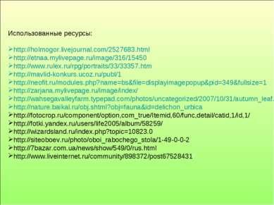 Использованные ресурсы: http://holmogor.livejournal.com/2527683.html http://e...
