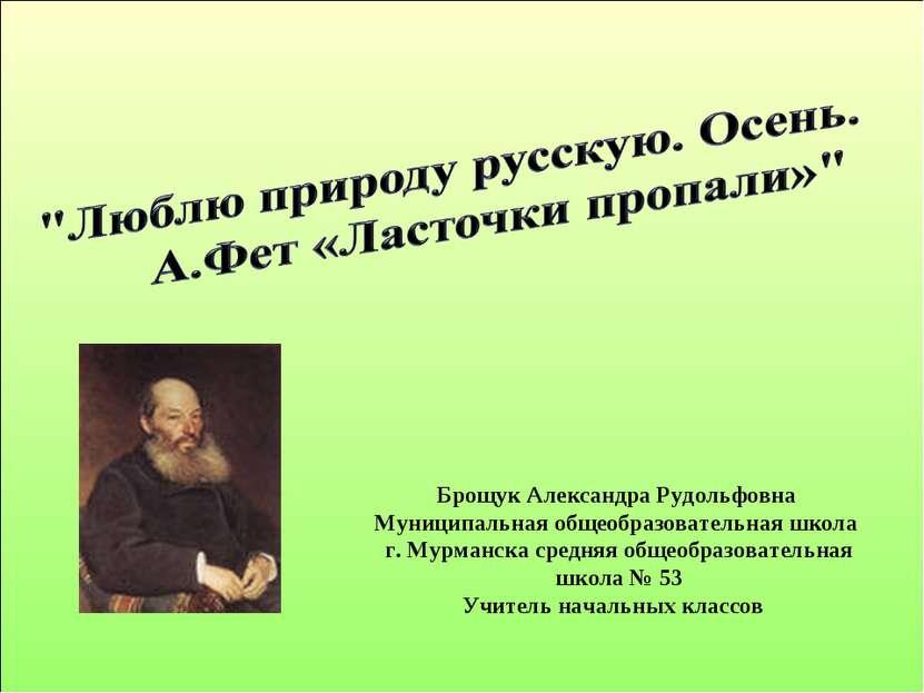 Брощук Александра Рудольфовна Муниципальная общеобразовательная школа г. Мурм...