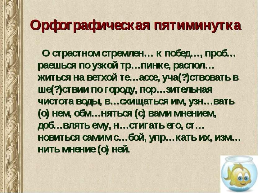 Орфографическая пятиминутка О страстном стремлен… к побед…, проб…раешься по у...