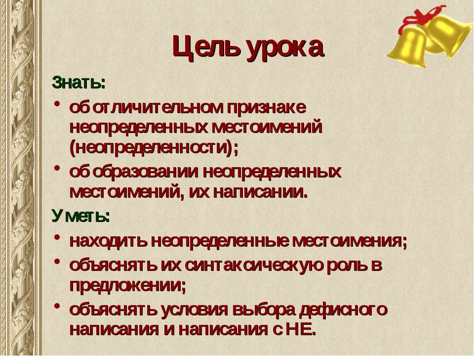 Цель урока Знать: об отличительном признаке неопределенных местоимений (неопр...