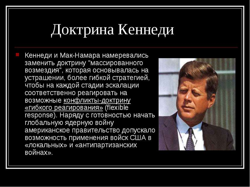 """Доктрина Кеннеди Кеннеди и Мак-Намара намеревались заменить доктрину """"массиро..."""