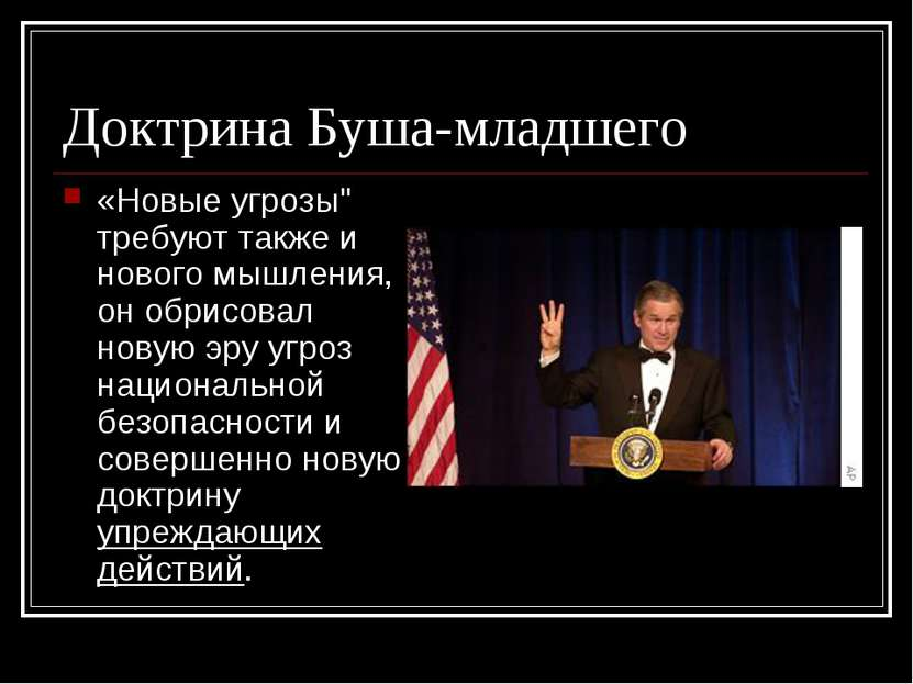 """Доктрина Буша-младшего «Новые угрозы"""" требуют также и нового мышления, он обр..."""