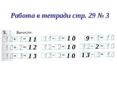 Работа в тетради стр. 29 № 3 1 1 1 2 1 3 1 0 1 0 1 0 9 2 1 3