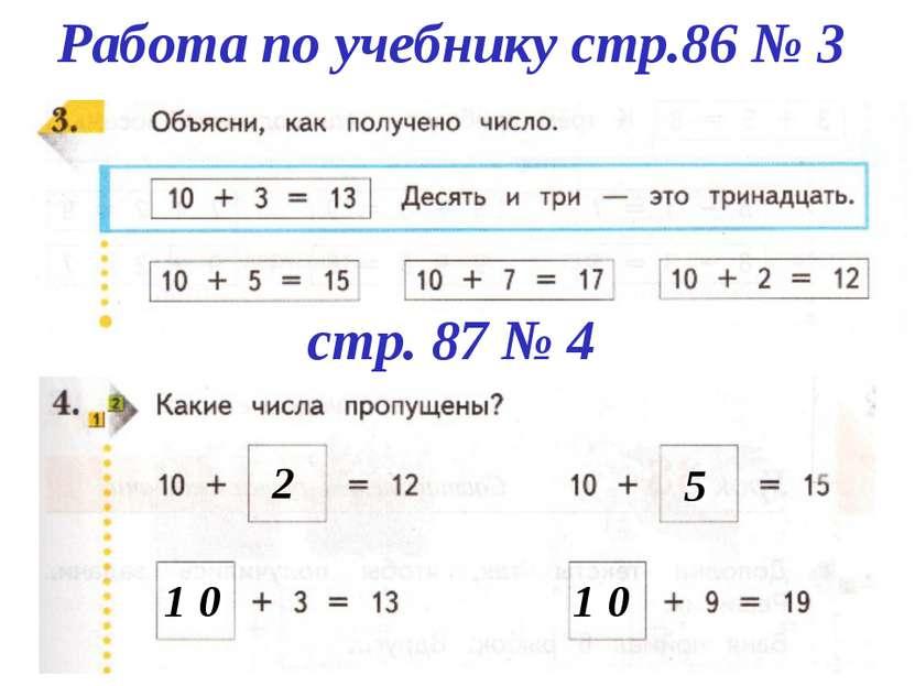 Работа по учебнику стр.86 № 3 стр. 87 № 4 2 1 0 5 1 0