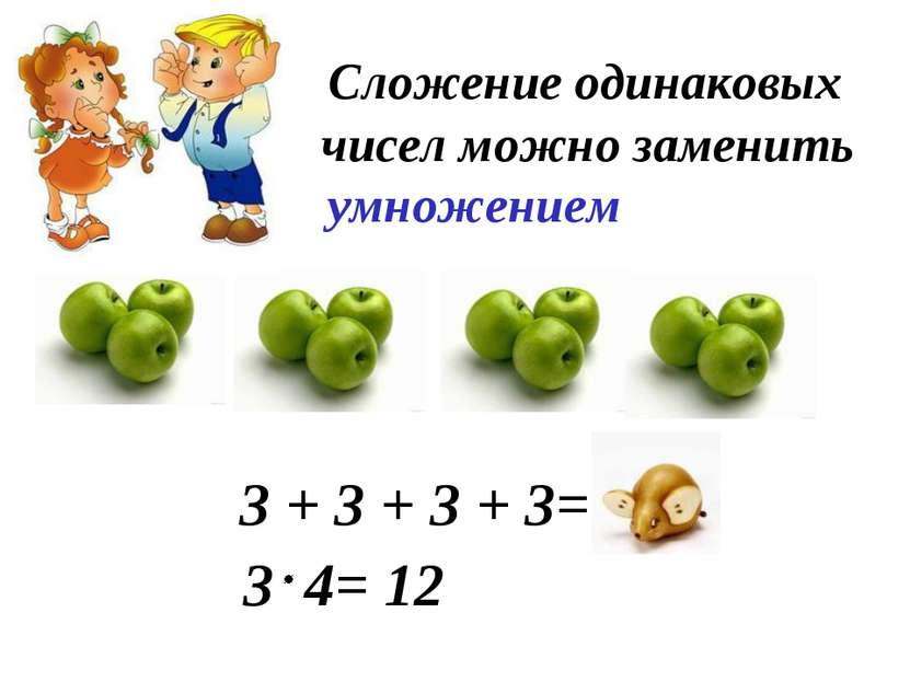 Сложение одинаковых чисел можно заменить умножением 3 + 3 + 3 + 3= 12 3 4= 12