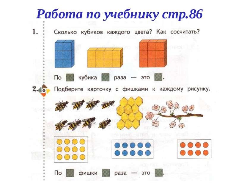 Работа по учебнику стр.86