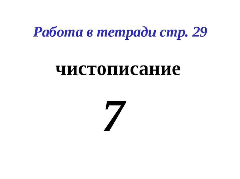 Работа в тетради стр. 29 чистописание 7