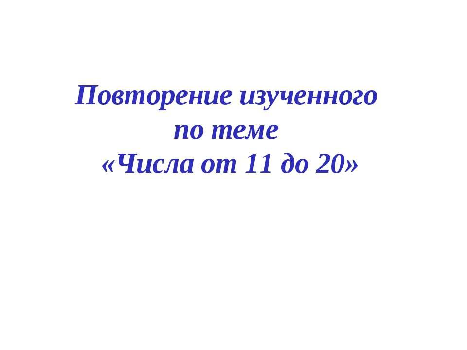 Повторение изученного по теме «Числа от 11 до 20»
