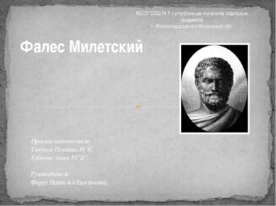 "Проект подготовили Тикунов Никита 10'Б' Хубаева Анна 10""Б"". Руководитель Фару..."