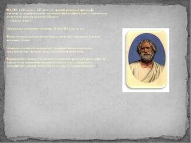 ФАЛЕС (625 до н.э–547 до н.э.), древнегреческий философ , математик, родон...