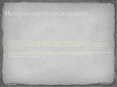 История одного предсказания. Путешествуя по Египту ,Фалес собрал множество ас...