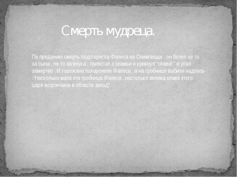 Смерть мудреца. По преданию смерть подстерегла Фалеса на Олимпиаде , он болел...